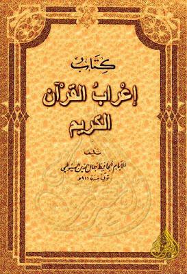 إعراب القرآن الكريم للسيوطي Doc Vintage World Maps Arabic