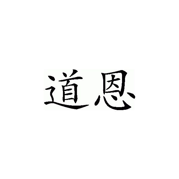 Chinese Symbol For Dawn Liked On Polyvore Featuring Text My