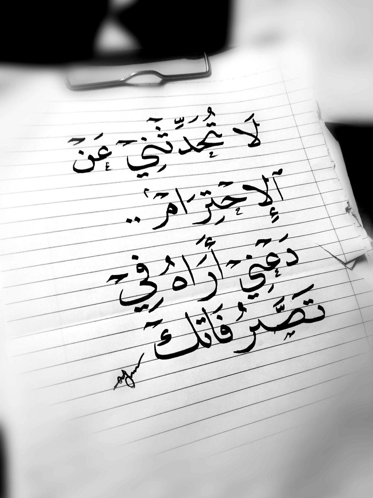 لا تحدثني عن الاحترام دعني أراه في تصرفاتك Beautiful Arabic Words Love Words Arabic Words