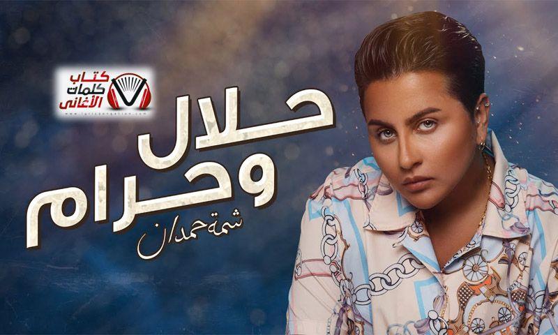 كلمات اغنية حلال وحرام شمة حمدان Movie Posters Movies Poster