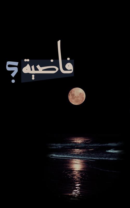 فاضية Arabic Proverb Words Lat