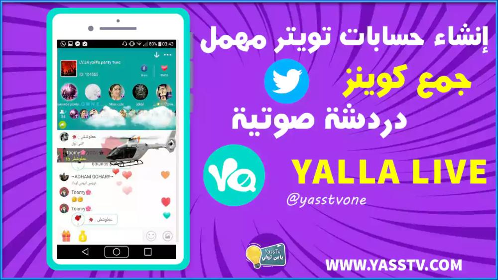 إنشاء حسابات تويتر مهمل يلا لايف وجمع كوينز دردشة صوتية Yala Tablet Games