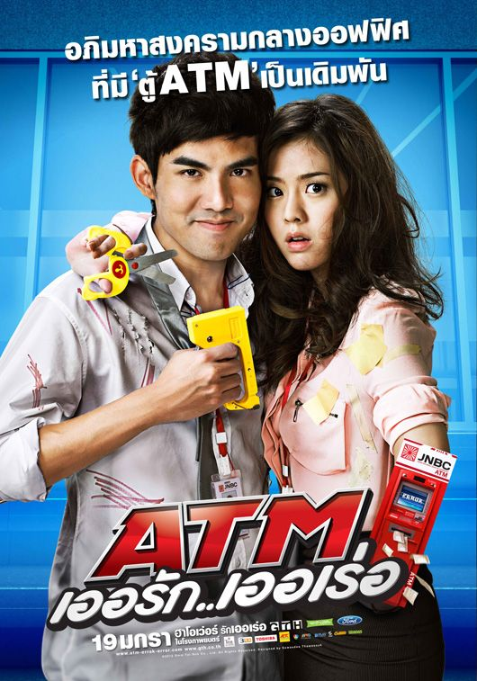 ATM: Er Rak Error (ATM เออเร่อ เออรัก), 2012 hit movie directed by Mez Tharatorn. Starred Chantavit Dhanasevi and Ice Peechaya Pongthananikorn