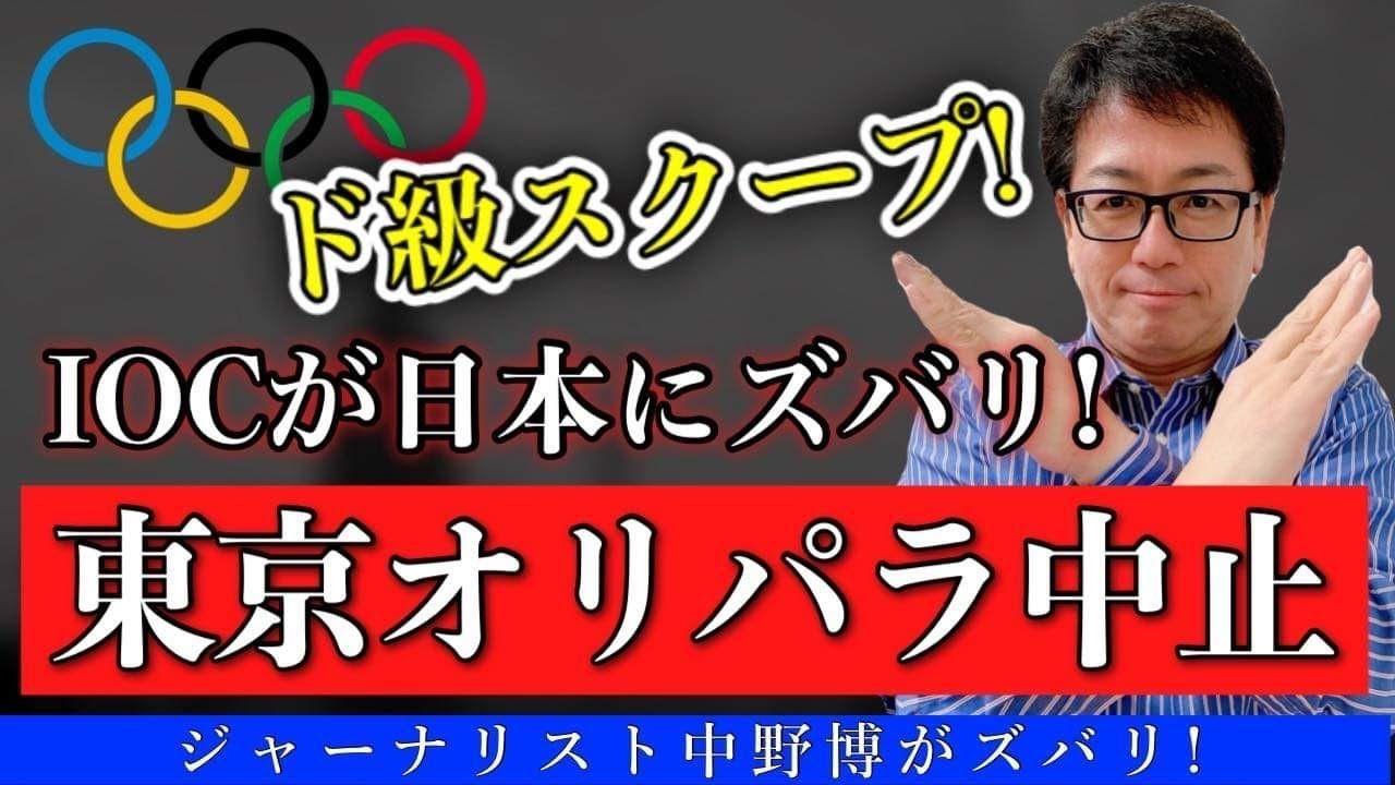 か 中止 東京 オリンピック