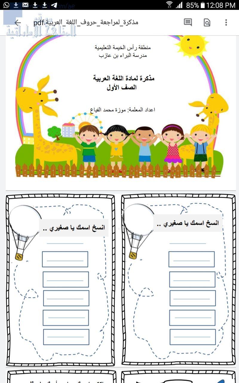 مذكرة لمراجعة الحروف العربية الصف الأول لغة عربية الفصل الأول 2020 2021 المناهج الإماراتية Learning Arabic Activities Learning