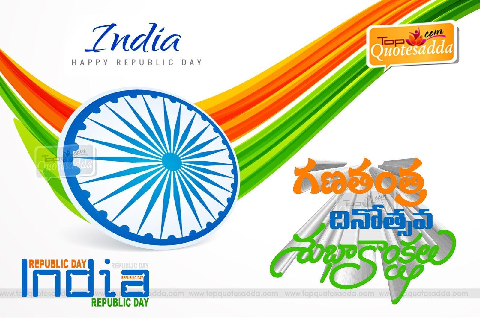 Topquotesadda Telugu Quotes Hindi Quotes Tamil Bengali Quotes Happy Republic Day Telugu Wishes Quo Wish Quotes Quotes On Republic Day Patriotic Quotes