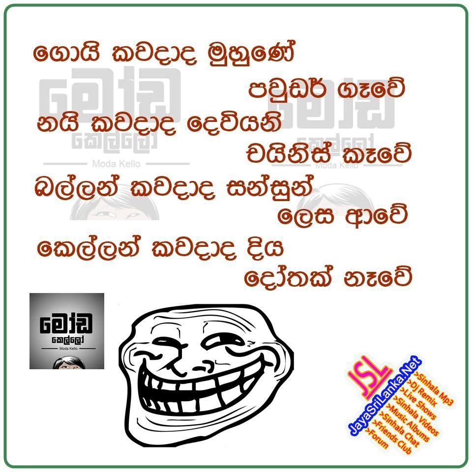 Jokes Funny Sinhala Quotes About School Life Free Wallpapers Jokes Jokes Quotes School Quotes