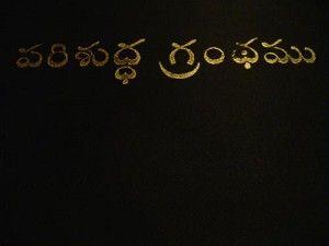 Telugu Bible- South Indian language