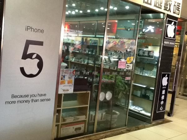 Iphone 5   Click for more Funny Pictures --> http://www.funnypicshub.com