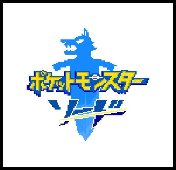 Pokemon Sword Pixelart Logo Pokemon Hield Sword