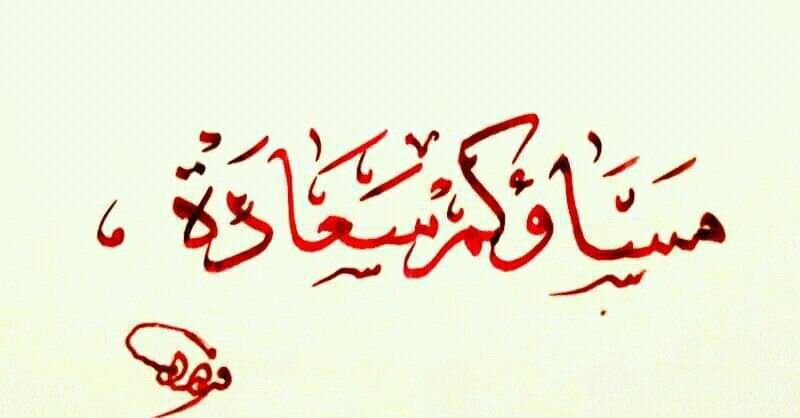 Pin By Abeer Salama On Pinquote Quotes Calligraphy Arabic Calligraphy