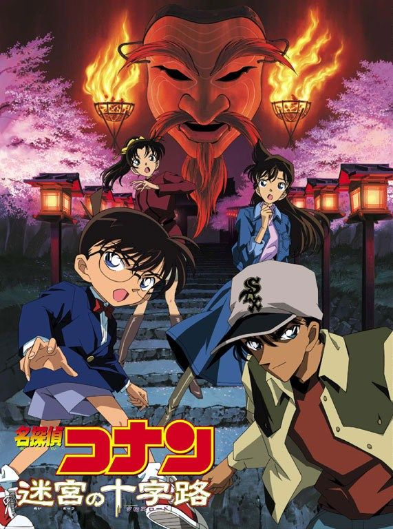 Detective Conan Movie 7 Crossroad in the Ancient Capital