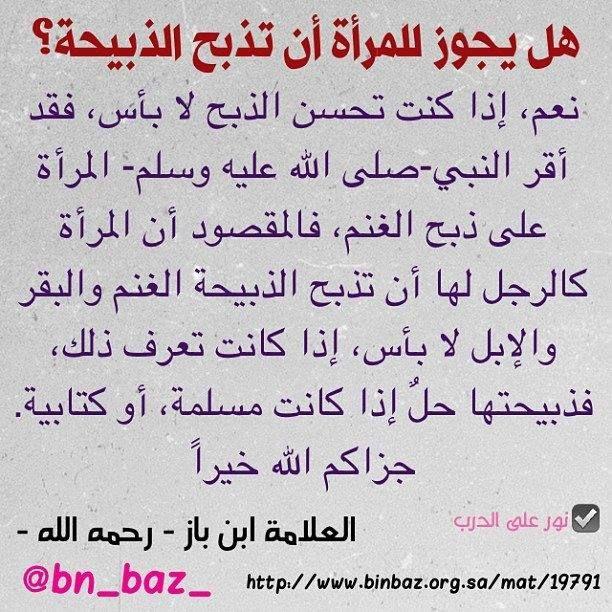 عل يجوز للمرأة أن تذبح الذبيحة Math Wisdom Arabic Calligraphy
