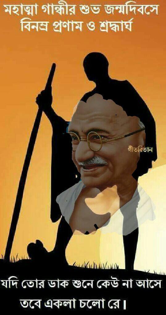 speech on freedom fighter mahatma gandhi