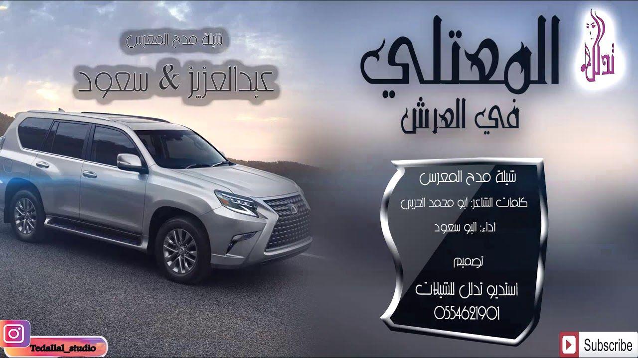 شيلة قوية في مدح عبدالعزيز سعود بإسم الدواسر المعتلي في العرش B3 Suv Suv Car Car