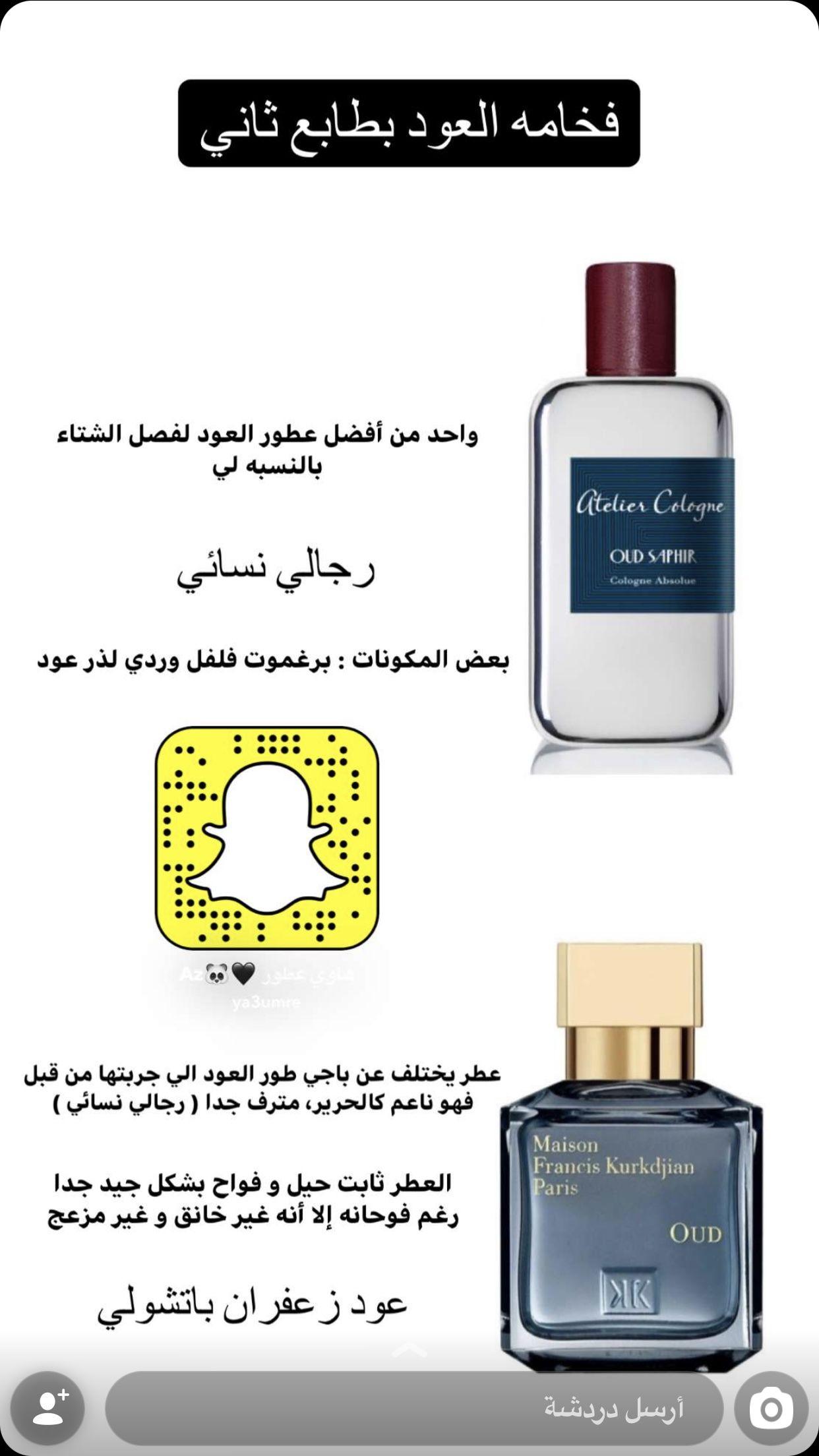Pin By Najla Ya On عطور Beauty Skin Care Routine Fragrances Perfume Perfume