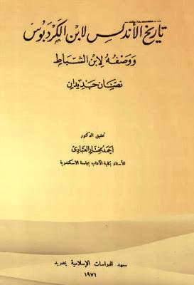 تاريخ الأندلس لابن الكردبوس ووصفه لابن الشباط Pdf Pdf Books Books Download Books