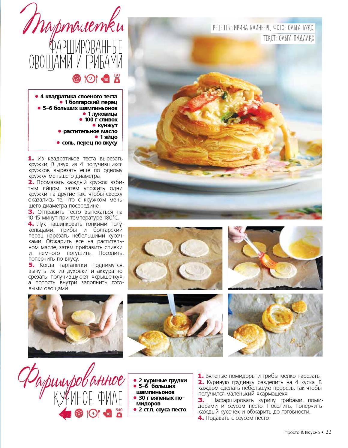 Prosto Magazine 2 by Prosto Magazine - issuu