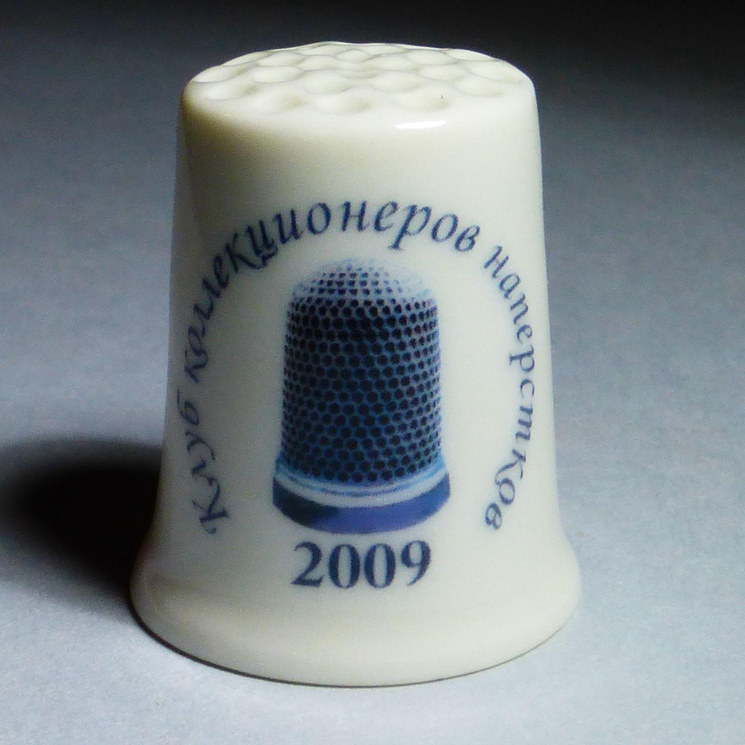 памятный наперсток 2009г.