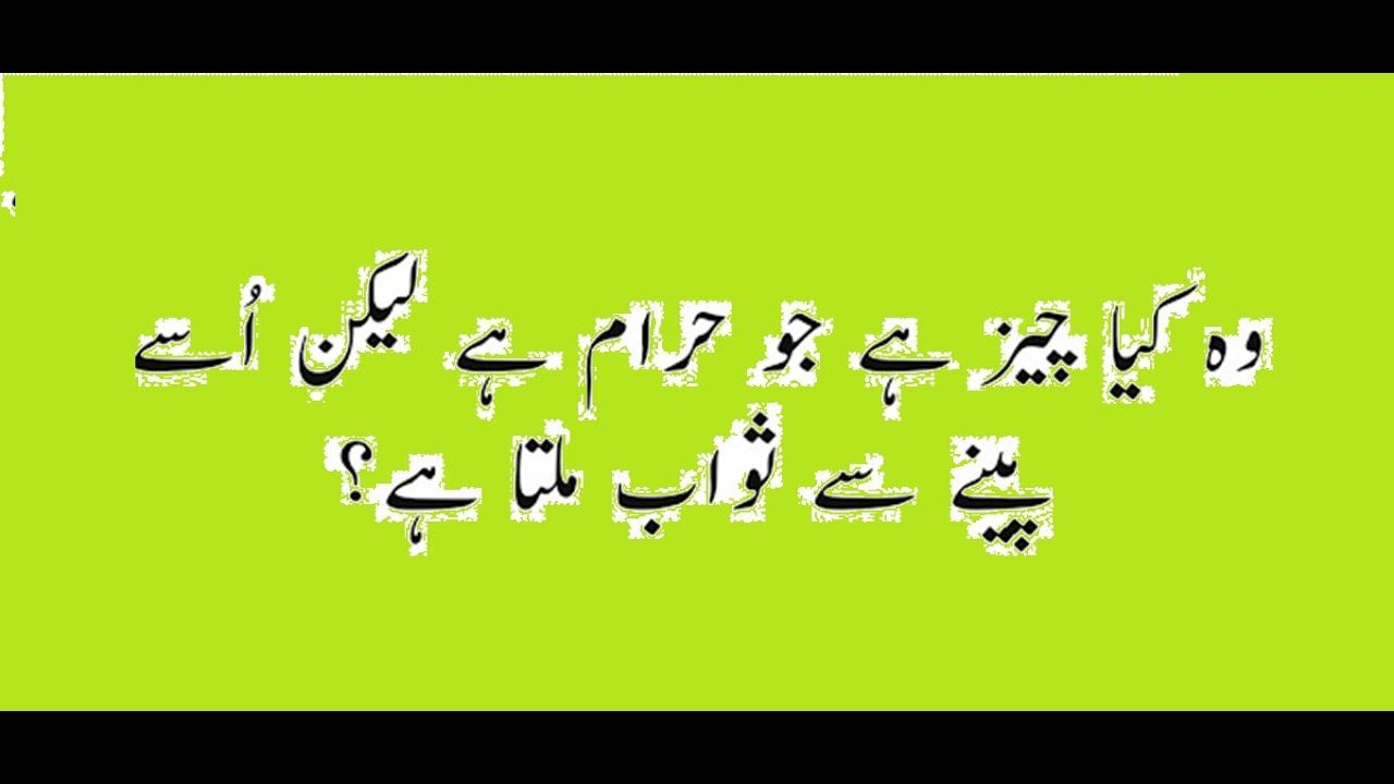 Riddles In Urdu Education For Kids Paheeli Educational Videos Riddles Education [ 720 x 1280 Pixel ]