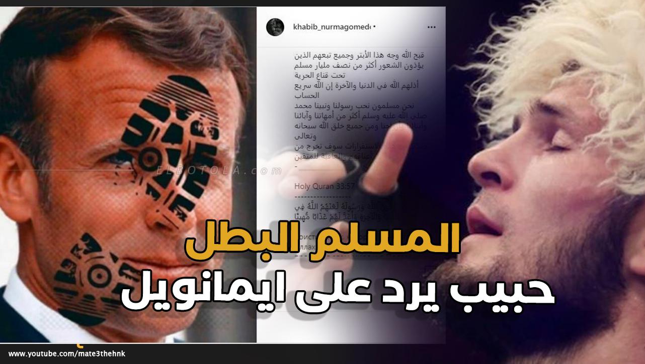 البطل حبيب نور محمدوف يرد بالثقيل على إيمانويل ماكرون Carnival Face Paint Face Carnival