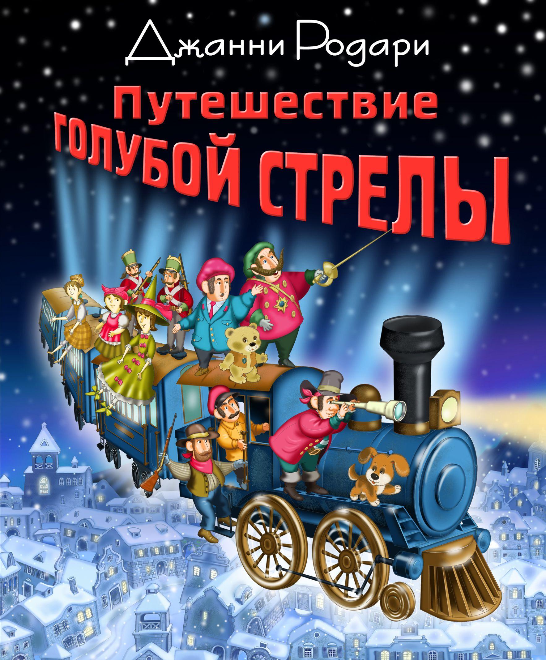 С 4-х лет. Новогодняя сказка.   Сказки, Детская библиотека ...