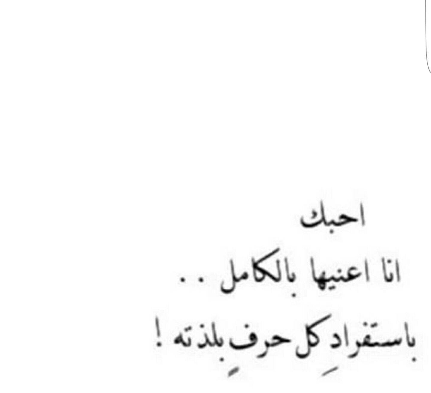 اني والله بكل ما اوتيت من قوة أحبـك Romantic Quotes Love Words Arabic Quotes