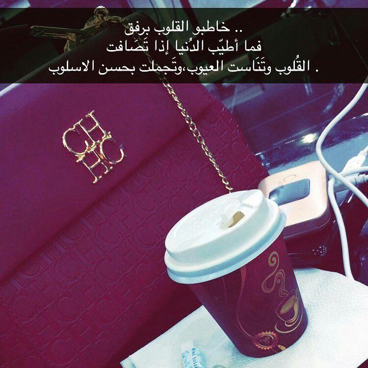 Pin By Wzer Nana On توبيكات سناب Arabic Love Quotes Love Quotes Arabic Quotes