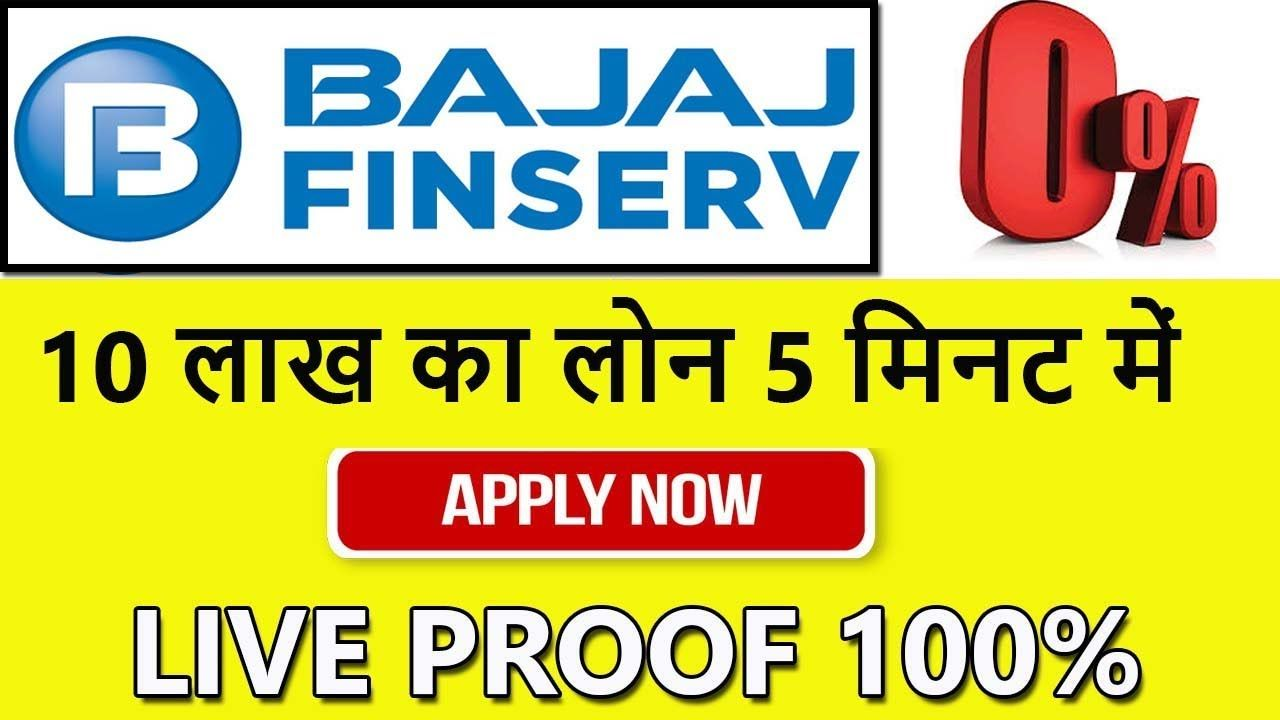 Bajaj Finance Personal Loan Kaise Le Eligibility Documents And Charge In 2020 Personal Loans Personal Finance Finance