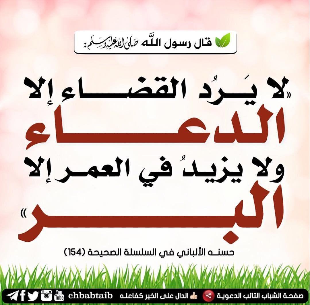 Pin On احاديث النبي صلى الله عليه وسلم