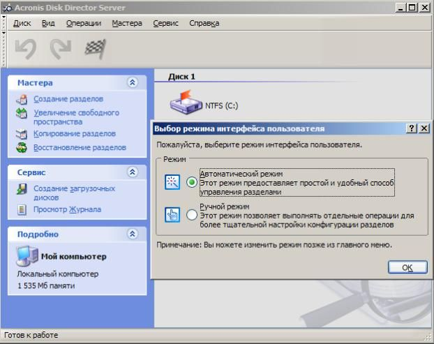 Acronis disk director 11 home portable скачать торрент