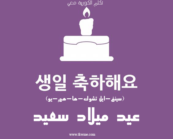 عيد ميلاد سعيد باللغة الكورية Korean Language Learn Korean Korean Words