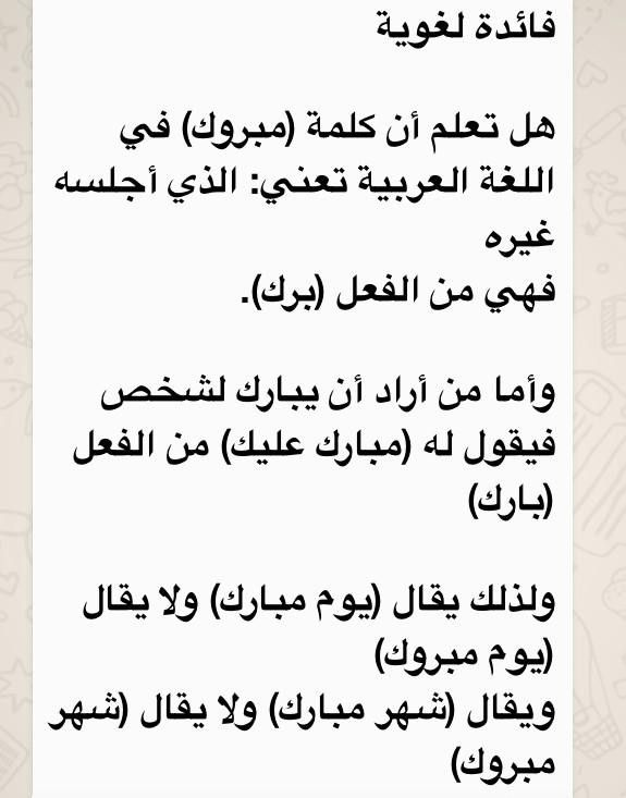 Pin by Mr mohamed nasr on #لغتي _هويتي | Arabic quotes