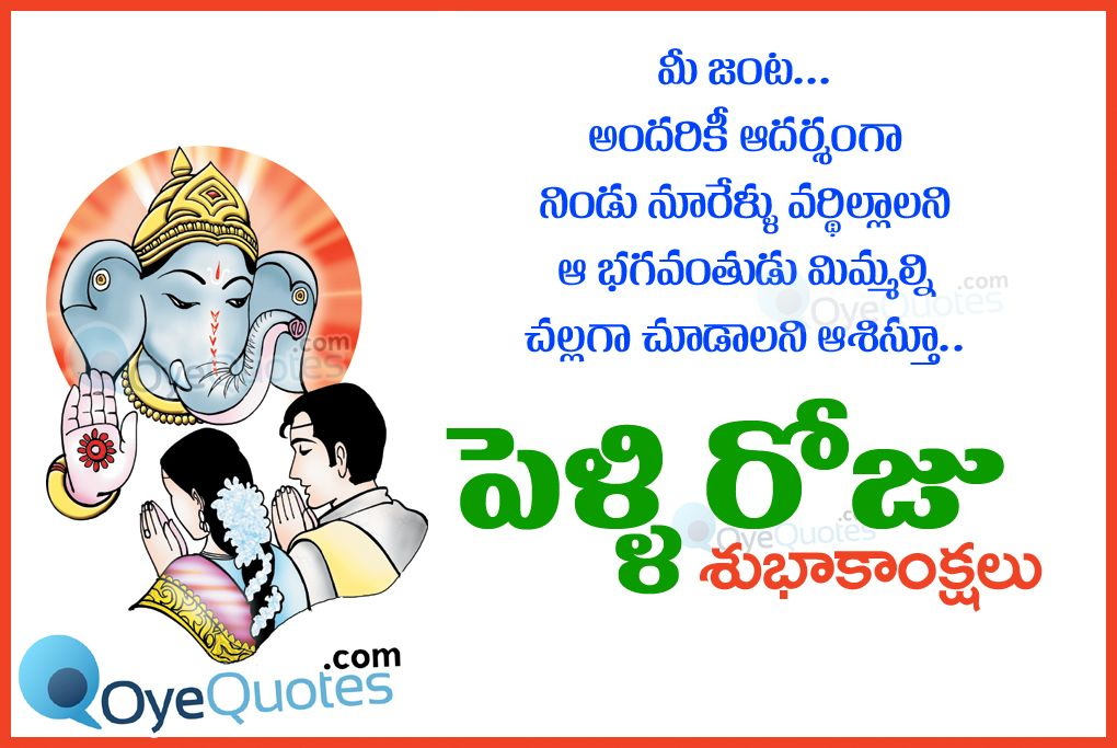 Pelliroju Subhakankshalu Marriage Day Telugu Wishes