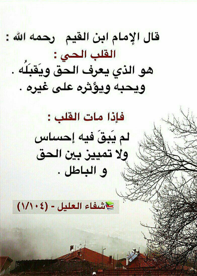 Pin By Nesma Abdelrahman On العلامة ابن القيم Quotes Islamic Quotes Arabic Quotes