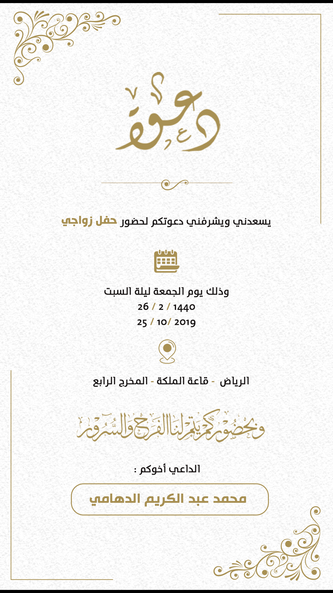 دعوة خاصة Wedding Logo Design Free Business Card Design Wedding Logos