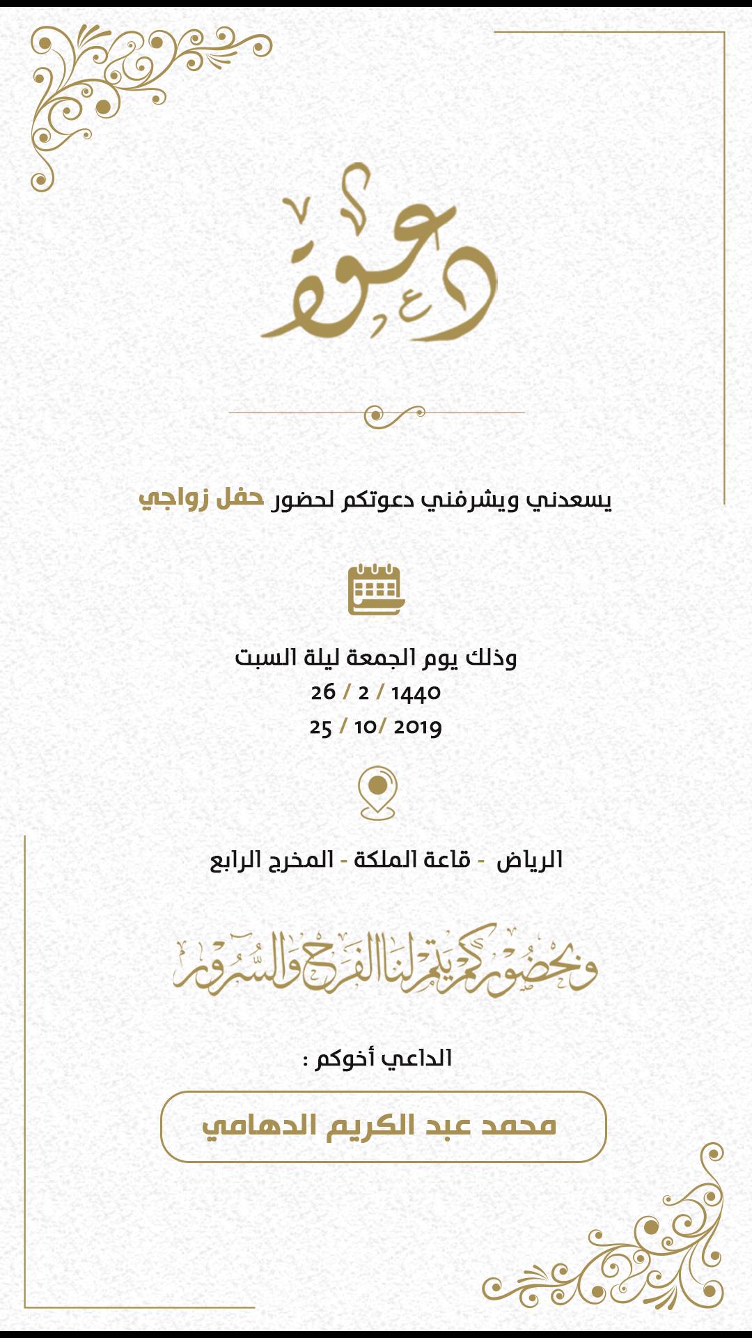دعوة خاصة Wedding Logo Design Free Business Card Design Wedding Logos