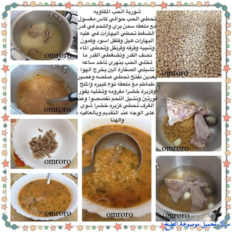 Image Result For شوربة الحب الحجازية Arabian Food Food Breakfast