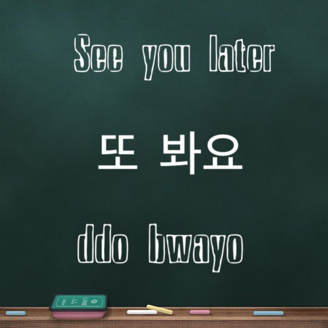 Learning Korean Greetings See You Later Korean Language Learning Korean Words Korean Words Learning