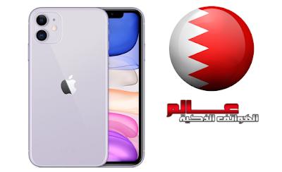 سعر آيفون Iphone 11 في البحرين Iphone 11 Iphone Apple Iphone