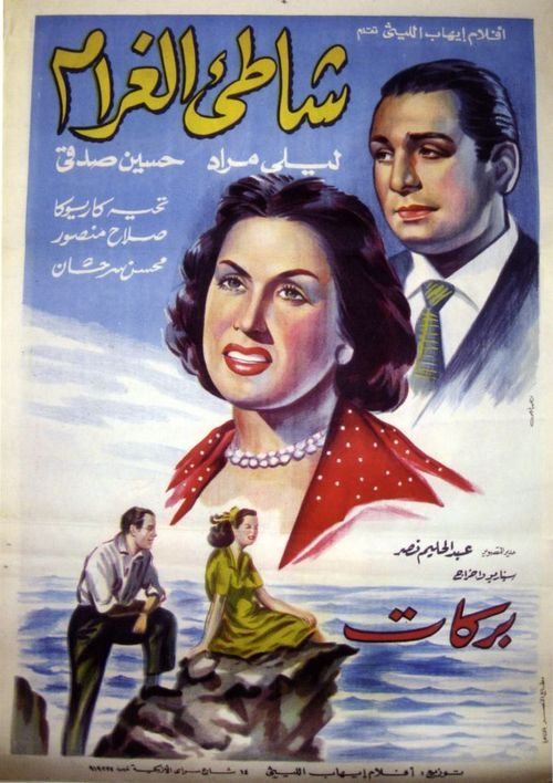 old egyptian film poster the love beach arabicoldies