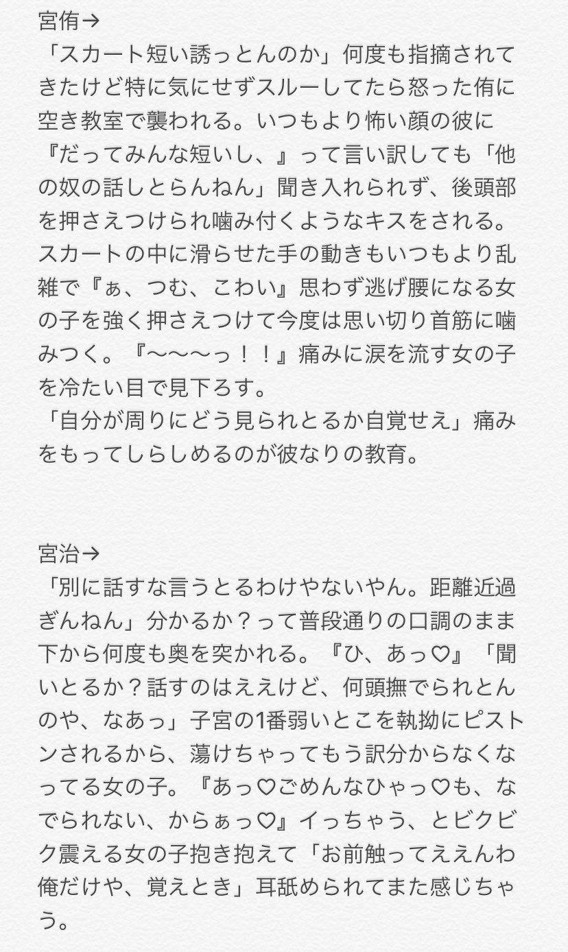 宮 侑 夢 小説
