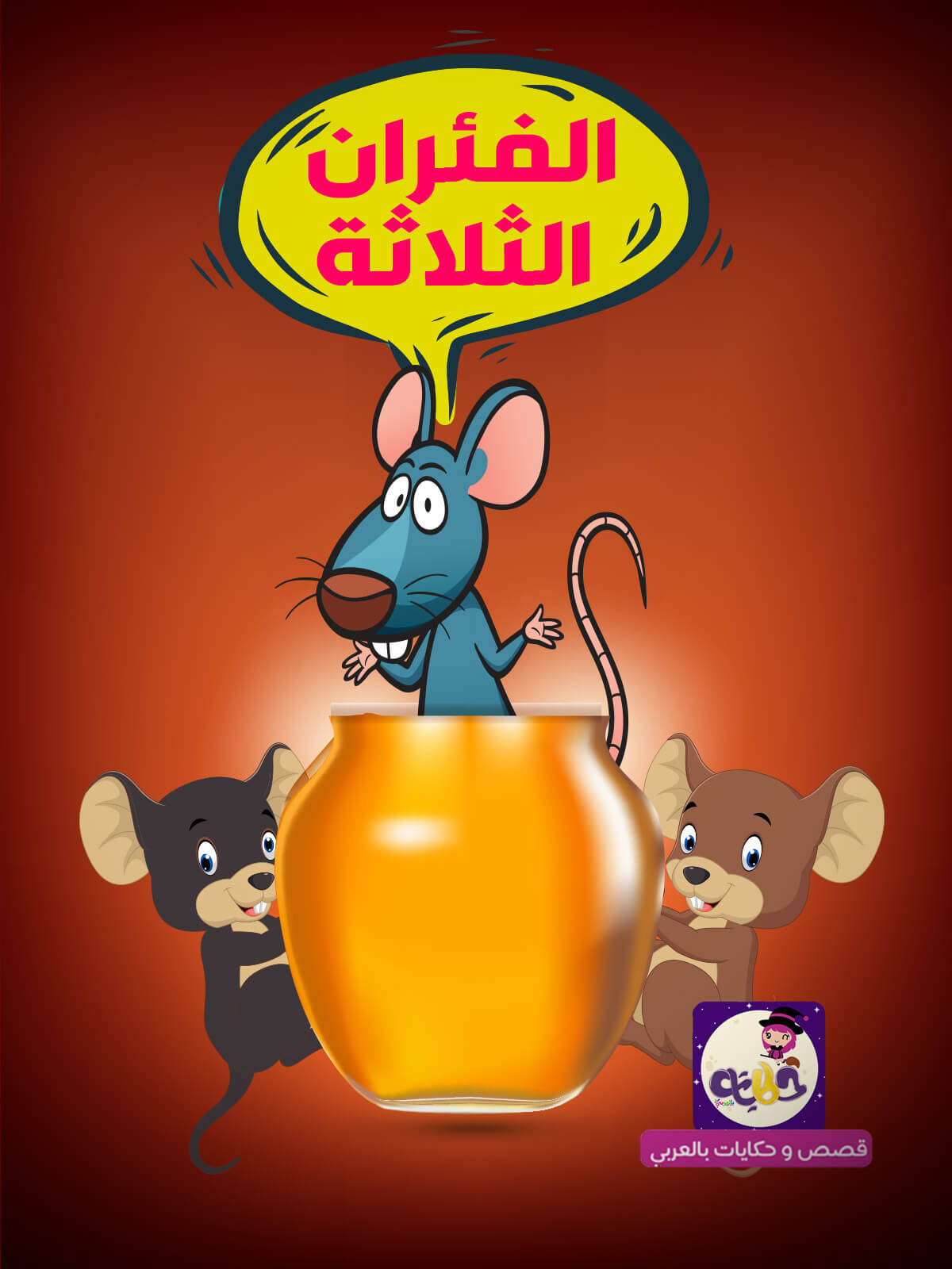 قصة الفئران الثلاثة بالصور قصة مصورة للاطفال عن الأنانية بتطبيق قصص وحكايات بالعربي Arabic Alphabet For Kids Alphabet For Kids Arabic Kids