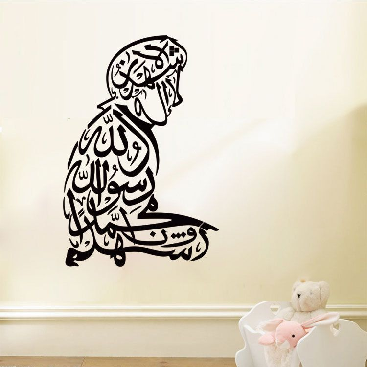 Islamic Muslim Wall Art Decal Sticker Islam Calligraphy Wall Mural Decor  Poster Moslem Wall Applique Graphic   £5.22