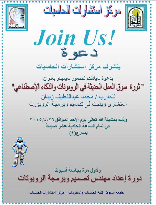 Assiut University University News An Invitation To Attend A Seminar Entitled Recent L Robotics And Artificial Intelligence University University Labour Market