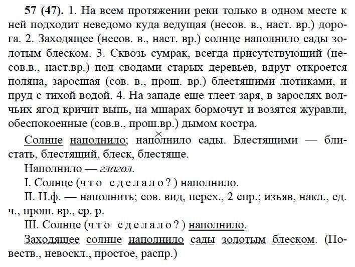 Срочно гдз по русскому класс баранов упражнение