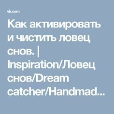 Как активировать и чистить ловец снов.   Inspiration/Ловец снов/Dream catcher/Handmade   VK