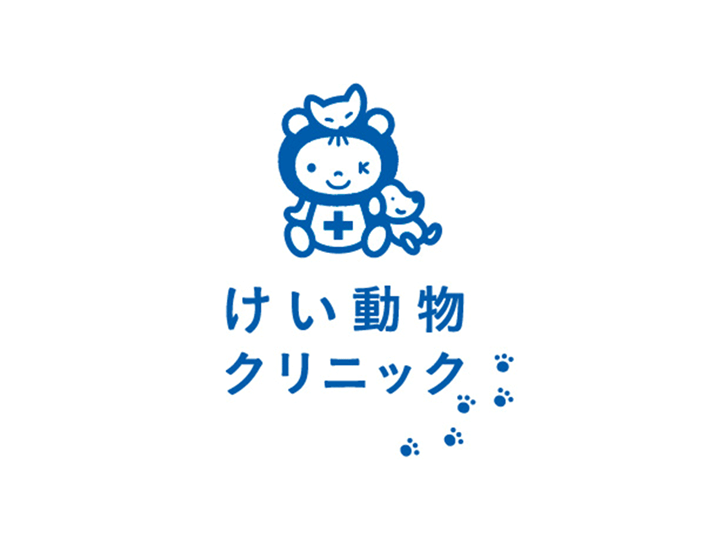 けい動物クリニック 動物 医療ロゴ ロゴデザイン