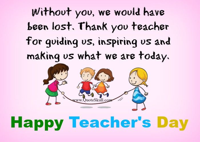 Teachers Day Messages From Kids Inspirational Messages For Teachers Message For Teacher Quotes On Teachers Day