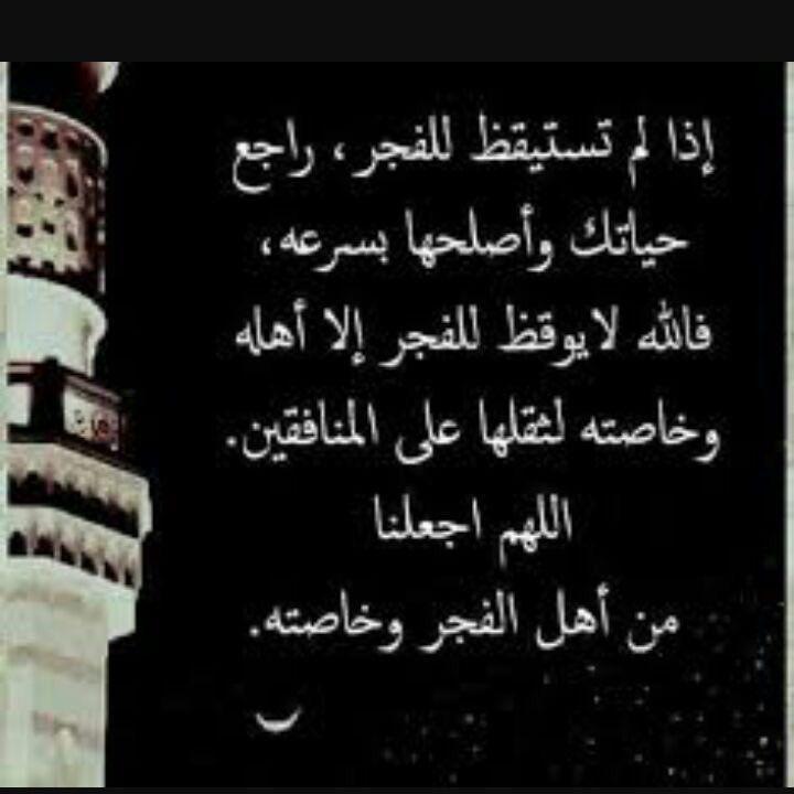 عندما يصلي العبد الفجر يجد لذة استشعار فهو في ذمة الله ولذة الانتصار على النفس من خلال ا Iphone Wallpaper Quotes Love Islamic Phrases Islamic Love Quotes